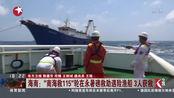 """海南:""""南海救115""""轮在永暑礁救助遇险渔船 3人获救"""