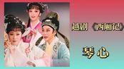 方亚芬、钱惠丽、张咏梅版的越剧《西厢记》选段/琴心