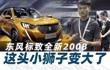 广州车展体验东风标致全新2008 快车体验189