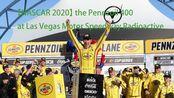 【NASCAR 2020】 the Pennzoil 400 at Las Vegas Motor Speedway Radioactive无线电对话