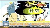 """郑州地铁拆迁不顺""""甩站"""":居民埋怨""""钉子户"""""""
