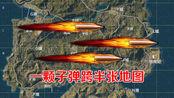 刺激战场:1颗子弹跨越半个地图,2047米直接秒杀敌人!