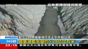 金沙江白格堰塞湖抢险进入关键阶段:今天上午堰塞湖开始过流