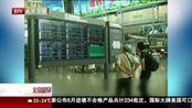 广东香港机场多航班延误或取消