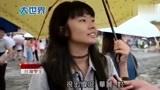 """台湾美女大学生逛北京,感叹大陆就是""""放大版的台湾"""""""