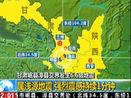 甘肃地震 灾区公路损毁严重 通讯受损