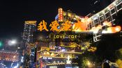 【勒是雾都】重庆旅行vlog【上】|cqslc travel vlog|我爱重庆