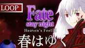 【Fate/stay night [Heaven's Feel] Ⅲ.spring song】Aimer - 春はゆく (SARAH cover) / shor