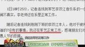 李双江因孽子被免职_