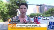 """中国式相亲形成""""鄙视链"""":京户有房是标配"""