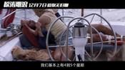 《惊涛飓浪》导演特辑