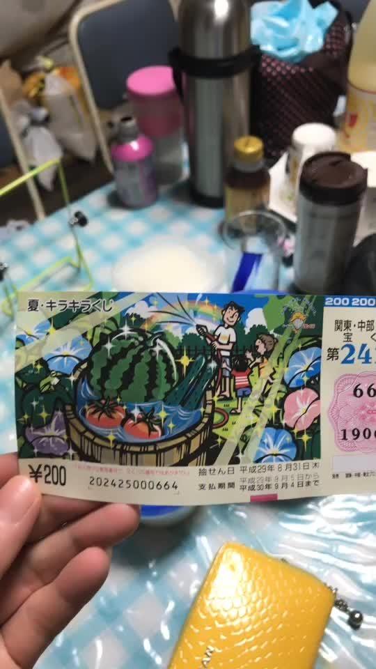 日本的彩票有没有懂的啊请告诉我怎么对奖谢