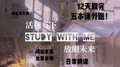 |STUDY WITH ME|不惧人言 不畏岁月:-)|冬日暖阳10h+学习|极致温柔色调|励志文字&bgm|没有伞的孩子定要努力奔跑|初三党日常flag打卡