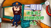 [五花喔]迷失岛2.时间的灰烬#二周目#上-经典手机解谜游戏