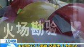 江苏常熟:火灾致22人遇难 初查为人为纵火 170716