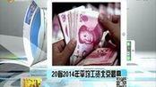 20省2014年平均工资北京最高