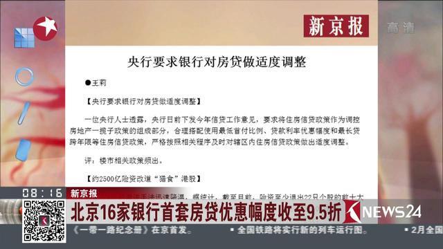 新京报:北京16家银行首套房贷优惠幅度收至9.5折