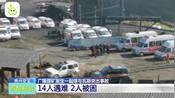 贵州安龙:广隆煤矿发生事故14人遇难,2人被困