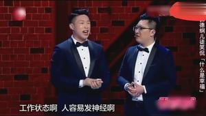 喜剧人:郭德纲被爱徒现场揭老底,宋丹丹笑的直不起腰