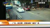 """广东:新套路!黄鳝血制""""碰瓷""""案"""