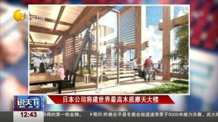 日本公司将建世界最高木质摩天大楼 说天下 20180223 高清版