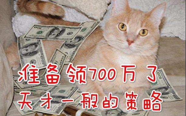 【猫神的日常】阿姨说:彩票,需要的是策略!