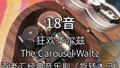 18音日本sankyo机芯 狂欢华尔兹 The Carousel Waltz (百老汇经典音乐剧《旋转木马》)音乐盒八音盒