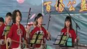 广东观音山百场公益演出第八场民乐合奏 曲目 《音乐声平》《喜洋洋》