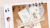 【moriの手帐日常】一起來貼小卡吧