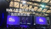 【FF14】国服2019粉丝节中国版制作人来信之前 吉田提前上场 现场:yoshida!!!
