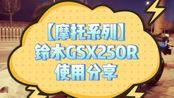 【摩托系列】铃木GSX250R使用分享h