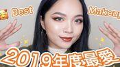Tang_ful★用2019年度最爱化妆 油肌必推粉底、不卡粉遮瑕膏、最欠买眼影盘、最常用的开架唇彩