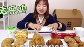 大胃王余多多·专业吃鸡女主播上线啦,360度测评快餐四巨头家的14款炸鸡!炸鸡测评