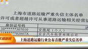 滴滴出行,美团打车已列入严重失信黑名单!上海道路运输公布首批失信名单