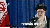 [24小时]伊朗局势 美国对伊朗施加新制裁 新制裁直指伊朗最高领袖