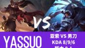 【Yassuo】亚索 VS 男刀 | 版本 8.1 | KDA 8/9/6