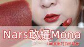 Nars Mona敢耀唇膏 红棕色 显白口红|100热门口红试色
