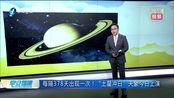 """每隔378天出现一次! """"土星冲日""""天象今日上演[高清版]"""