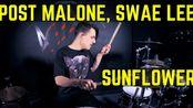 【眼睛不要就捐了】烟鬼御用鼓手Matt McGuire翻奏《Sunflower》