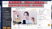 集梦会长直播录像2019-09-11 2时57分--4时10分 一本魔法书查消费