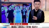 视频:春晚门票网上预售为虚假信息