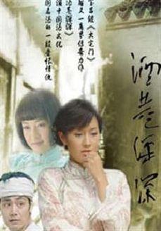 酒巷深深剧情介绍(1-20全集)