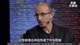 TED对话全球最强大脑:《人类简史》作者谈全球化与民族主义