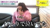 MC山里亮太(南海キャンディーズ)4月放送「はじめましてわたしを好きなひと」では、浜口京子さん、かなでさん(3時のヒロイン)のことを本気で好きな人大募集中!