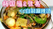 爆肝打卡挑战 约战杨国福 张亮 大叔在家自制麻辣烫