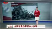 台南地震仍有百余人失联