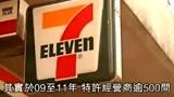 香港7-11赚到尽!加盟店赚钱即开分店抢生意,母公司阴招尽出