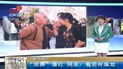 """郑州人民公园""""尬舞""""爆红 网友:看完好尴尬"""