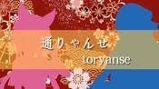 【karaから】日本民谣 toryanse 通りゃんせ战斗吧歌姬通行歌 非还原向翻唱