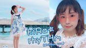 【缨缨Ei】kiRa☆rhyTHm(Chinese ver.) | 兔团live版编舞 | 宅舞初投稿